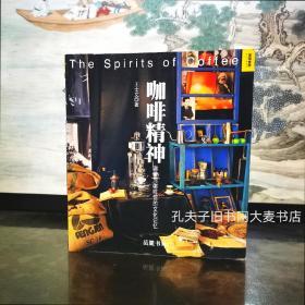 《咖啡精神:咖啡与咖啡馆的文化记忆》