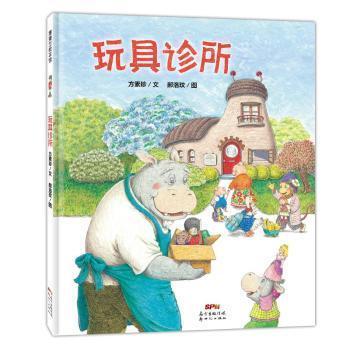 """玩具诊所(""""花婆婆""""方素珍作品)"""