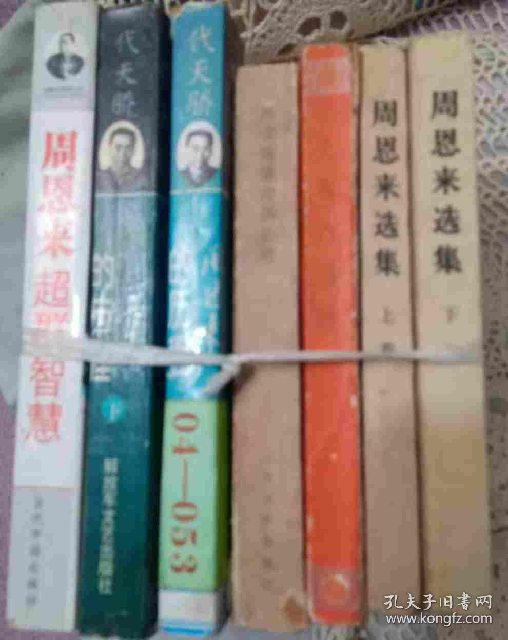 周恩来的超群智慧、周恩来的历程(上下册)、天安门诗抄、周恩来选集(上下册)、怀念周恩来等5种7本合售