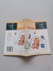 学生体育知识丛书。健美操