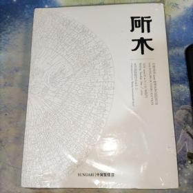 中贸圣佳2019秋季拍卖会 斫木
