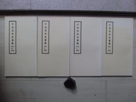 1970-80年代标准草书研究会(19*35CM):于右任先生遗墨   中堂第1--4辑        4册合售