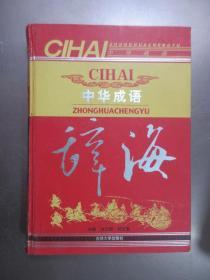 中国成语辞海  (豪华精装16开.中)