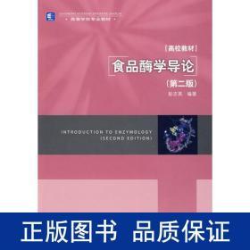 高等学校专业教材:食品酶学导论(第2版)
