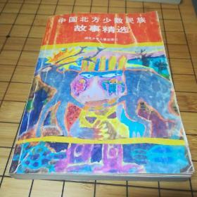 中国北方少数民族故事精选