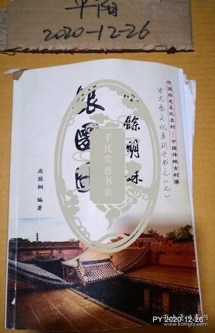 大太原文化系列丛书之七:昭余明珠银圐圙