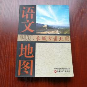 语文地图 长城古道北国