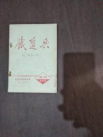 铁道兵:活页第24期(1971年文革版)