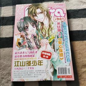 飞霞.漫画志(2011.10 下半月刊)
