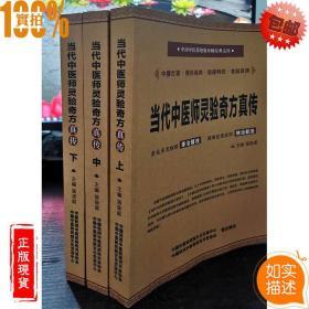 中国中医药绝版珍稀经典文库:当代中医师灵验奇方真传上中下三册