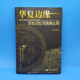 华夏边缘:历史记忆与族群认同(一版一印)
