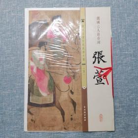 历代名画宣纸高清大图(唐)·张萱:虢国夫人游春图