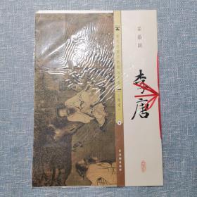 历代名画宣纸高清大图(南宋)·李唐:采薇图