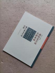 北岳庙名碑典藏:顾亭林先生北岳辨 (16开本,一册)(实物如图,图货一致的,一书一图的)