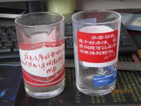 大文革玻璃杯一对【毛林题词】