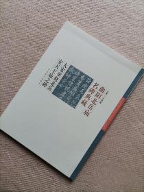 北岳庙名碑典藏:大宋重修北岳安天王庙之碑 (16开本,一册)(实物如图,图货一致的,一书一图的)