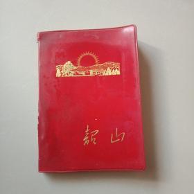 韶山(笔记本)