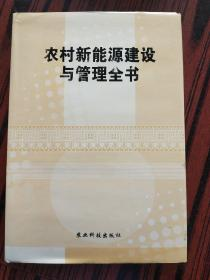农村新能源建设与管理全书   全一卷