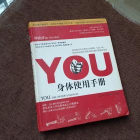YOU:身体使用手册(软精装,未翻阅)