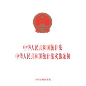 中华人民共和国统计法 中华人民共和国统计法实施条例