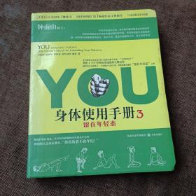 YOU:身体使用手册3:留在年轻态(软精装,少量字迹及划线,不影响使用和阅读)