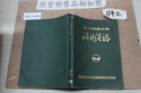 武汉钢铁公司设计院志1952-1981(第一卷)