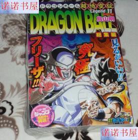 DRAGON BALL総集编 超悟空伝 七龙珠总集篇11卷