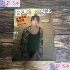 BON VOYAGE 水野美纪写真集