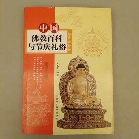 中国佛教百科与节庆礼俗    未翻阅正版    品相如图   2020.12.27