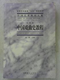《中国戏曲史教程》戏曲卷 2004年8月  一版一印