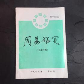 周易研究 1996.1