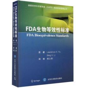 FDA生物等效性标准
