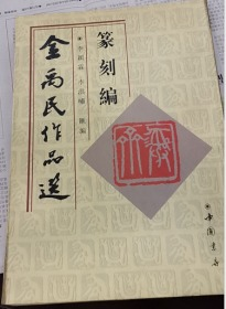 金禹民作品选 (篆刻编)