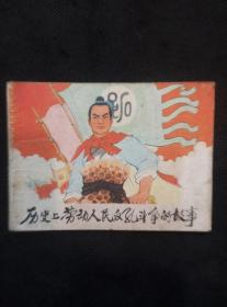 历史上劳动人民反孔斗争的故事(1975年1版2印)
