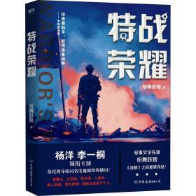 特戰榮耀 歷史、軍事小說 紛舞妖姬 新華正版
