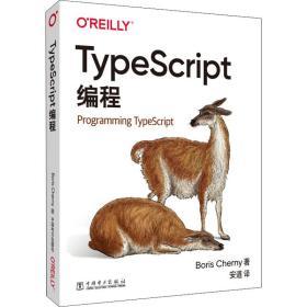 TypeScript编程