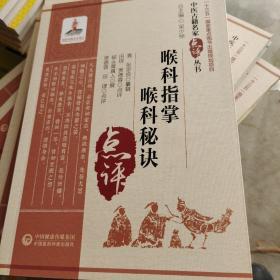 喉科指掌喉科秘诀/中医古籍名家点评丛书
