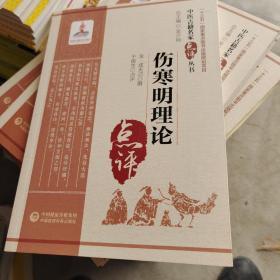 伤寒明理论/中医古籍名家点评丛书