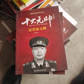 红色将帅·十大元帅 聂荣臻元帅