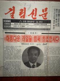 吉林朝鲜文报(朝鲜文)1998年1月1日,张岳琦元旦祝词,附照片。