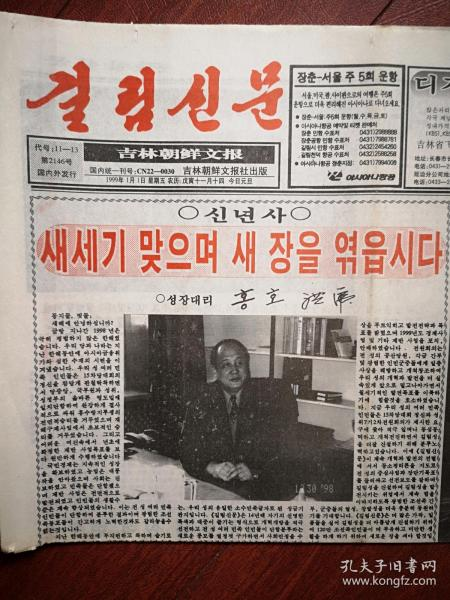 吉林朝鲜文报(朝鲜文)1999年1月1日,洪虎元旦祝词,附照片。