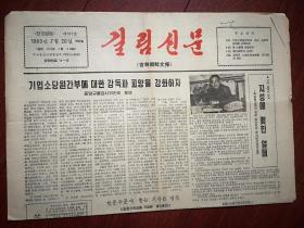 吉林朝鲜文报(朝鲜文)第671号