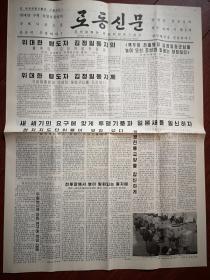 劳动新闻(原版朝鲜文报纸)2001年2月25日,