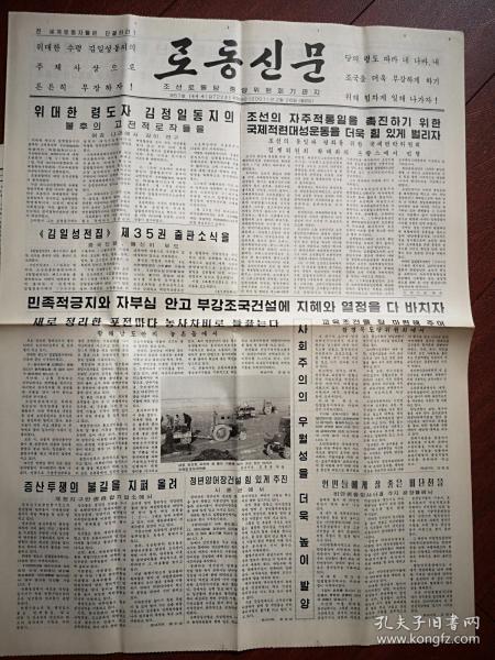 劳动新闻(原版朝鲜文报纸)2001年2月26日,