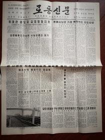 劳动新闻(原版朝鲜文报纸)2001年2月27日,