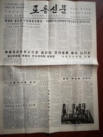 劳动新闻(原版朝鲜文报纸)2001年2月28日,