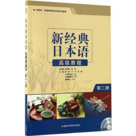 全新正版 新经典日本语高级教程第2册 李燕 等 主编;于飞 等 编 日语文教  外语教学与研究