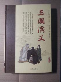 中国古典文学四大名著(第八卷)