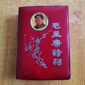 毛主席诗词注解【64开软红塑皮】毛像梅花封面  附毛相 林题字  多插图1968年8月抚顺