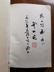 不妄不欺斋藏品:俞振飞毛笔签名钤印本《俞振飞艺术论集》,非常漂亮